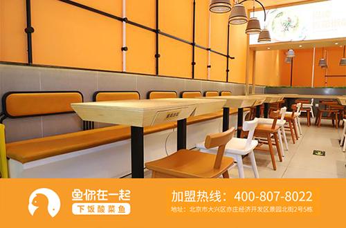 鱼你在一起酸菜鱼米饭加盟店怎样打造好的就餐环境