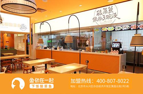 酸菜鱼快餐加盟店怎样营造好就餐环境