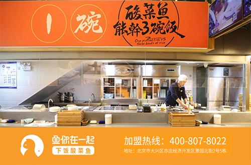 鱼你在一起快餐分享装修酸菜鱼加盟店费用组成