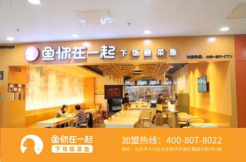 下饭酸菜鱼快餐加盟店选址避免误区