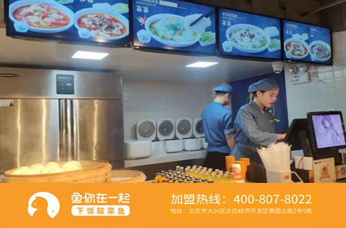下饭酸菜鱼加盟店怎样打理好卫生