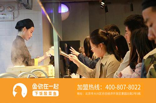 特色酸菜鱼米饭连锁加盟店经营如何招待顾客
