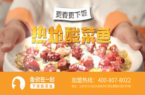 下饭酸菜鱼快餐加盟店做好宣传三方面