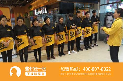 酸菜鱼米饭快餐加盟店发展培训不可忽略