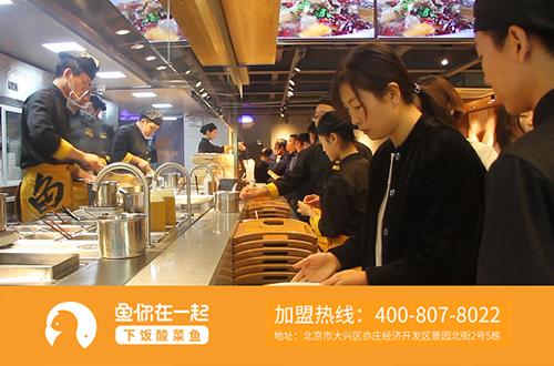 开酸菜鱼米饭快餐加盟店避免方面