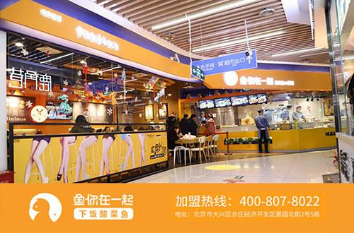 下饭酸菜鱼快餐加盟店增加店铺收益方法