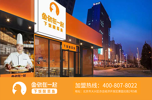 网络时代酸菜鱼米饭快餐加盟店发展维护口碑很重要