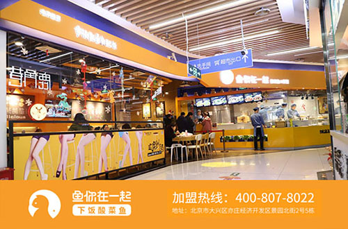 特色酸菜鱼米饭连锁加盟店提高收益方法