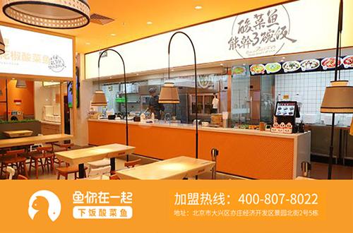 开特色酸菜鱼米饭连锁加盟店营造氛围方面