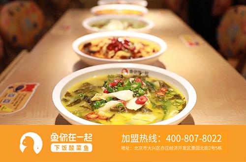 品牌酸菜鱼快餐加盟店怎样制作出消费者满意产品