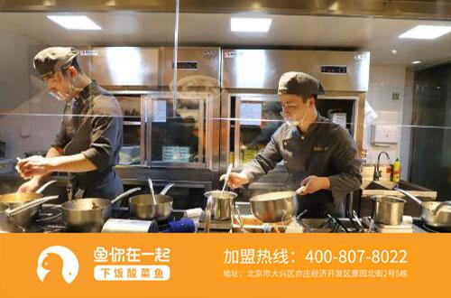 品牌酸菜鱼加盟店怎样做好人员服务