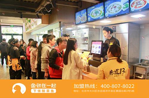 下饭酸菜鱼加盟店开在地铁站生意如何