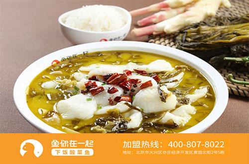 特色酸菜鱼快餐加盟店怎样打造高效人员服务