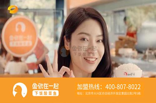 鱼你在一起酸菜鱼米饭加盟店做宣传避免方面