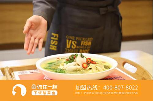 下饭酸菜鱼米饭加盟店打造店铺口碑方面