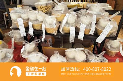 外卖酸菜鱼加盟店怎样增加店铺销量