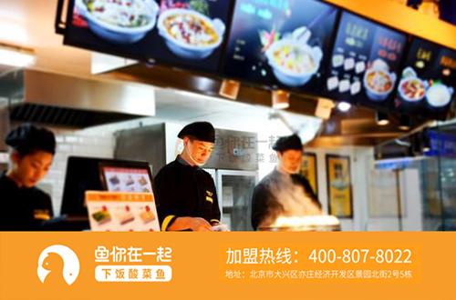 川菜酸菜鱼连锁加盟商怎样提升工作人员凝聚力