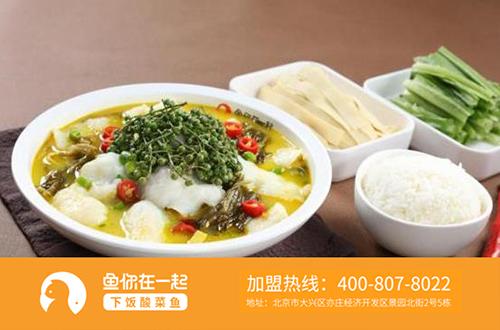 经营连锁酸菜鱼米饭加盟店在市场需长久维护方面