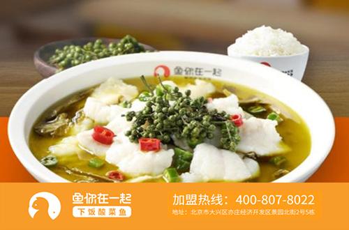 经营快餐酸菜鱼米饭加盟店开店成本组成