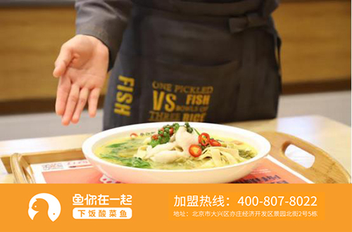 哪些是导致北京酸菜鱼连锁加盟店发展不顺