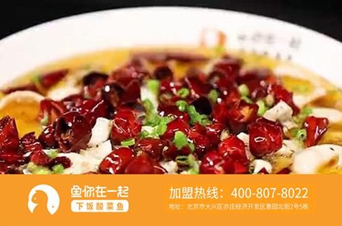 鱼你在一起快餐品牌店酸菜鱼口味丰富满足消费者味蕾