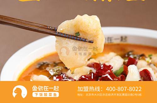 连锁酸菜鱼米饭加盟店长久发展需要维护好三方面