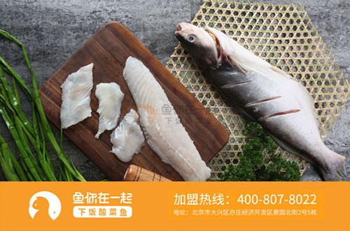 快餐酸菜鱼加盟店如何在餐饮市场长久发展