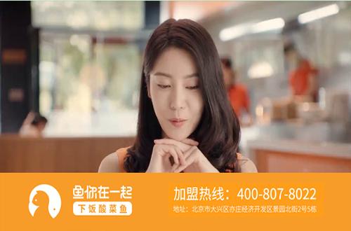 酸菜鱼加盟连锁店发展怎样做好市场宣传