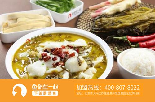 避免什么使酸菜鱼米饭加盟店产品短时间上餐