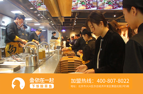 酸菜鱼米饭连锁加盟品牌-鱼你在一起如何带给消费者好体验