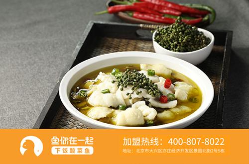 开酸菜鱼米饭快餐加盟店的注意事项