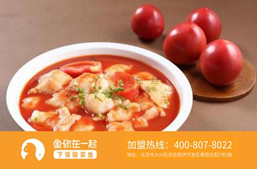 酸菜鱼米饭连锁加盟店经营好需做好方面