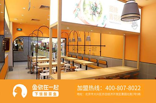 开酸菜鱼米饭加盟店怎样选择靠谱酸菜鱼品牌