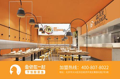 酸菜鱼米饭快餐加盟店选择开店位置需避免哪些