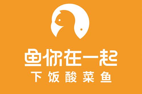 恭喜:刘先生9月1日成功签约鱼你在一起延安店