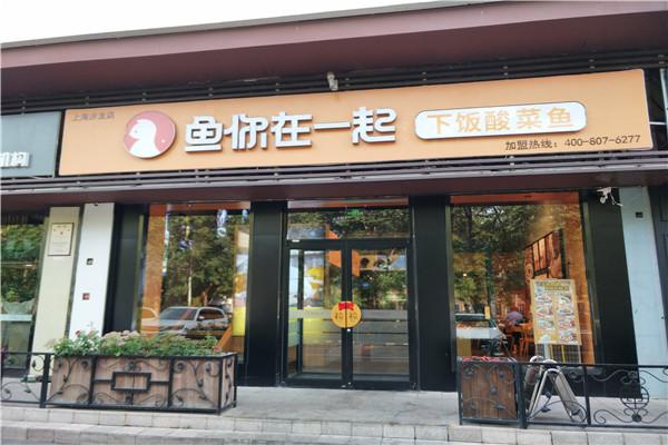 鱼你在一起上海沙龙店
