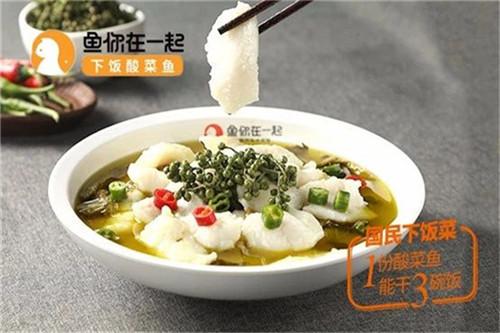 酸菜鱼饭快餐加盟品牌鱼你在一起优势多多