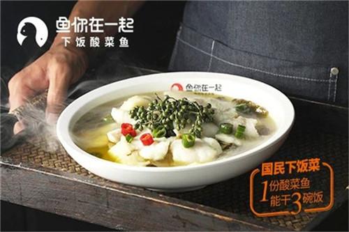 餐饮加盟酸菜鱼米饭店,鱼你在一起为何备受投资者欢迎