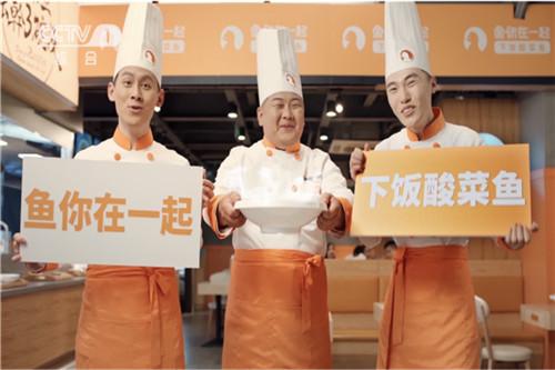 加盟品牌开酸菜鱼米饭连锁店离不开有效宣传