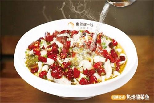 下饭酸菜鱼品牌-鱼你在一起打造美味健康美食人气高