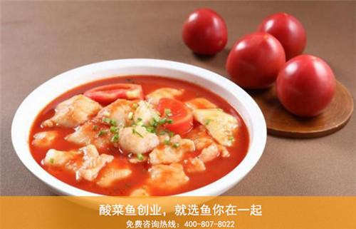 选择番茄鱼加盟快餐品牌从哪些方面考察