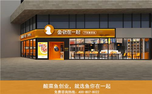 北京酸菜鱼片饭加盟,鱼你在一起优势多值得选择