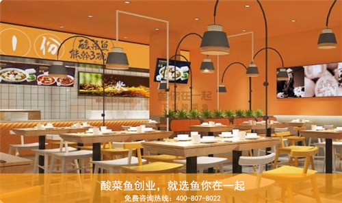 开广东酸菜鱼米饭加盟连锁店装修成本需准备好