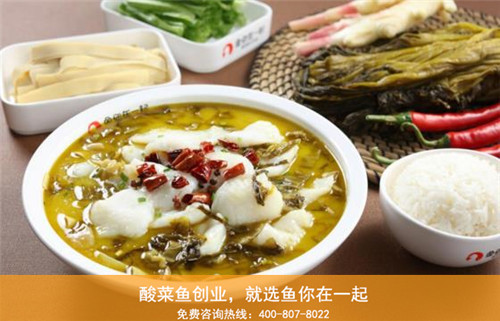 开特色酸菜鱼快餐加盟店创业维护特色很重要