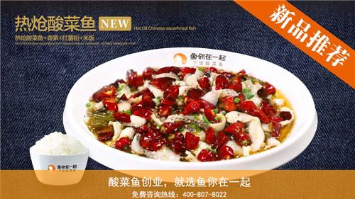 酸菜鱼米饭连锁加盟店在市场经营过程中怎样做好宣传