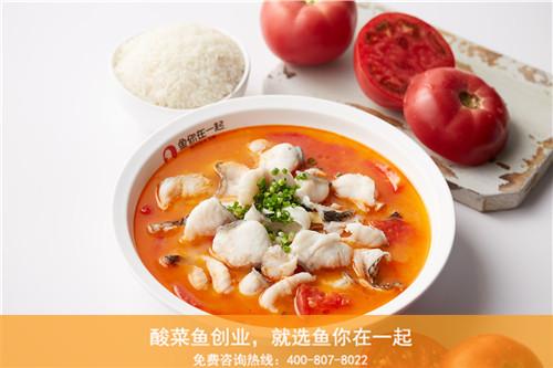 鱼你在一起分享:番茄鱼加盟快餐店这样服务食客收益好