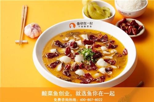 连续荣获中国十大酸菜鱼品牌鱼你在一起创业好选择