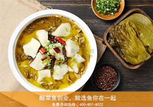 中式酸菜鱼连锁加盟店怎样维护好口碑