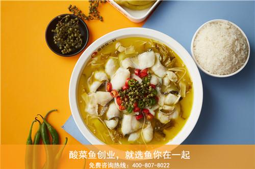 中式酸菜鱼连锁加盟店怎样控制好原材料成本