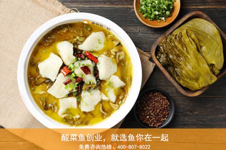 揭秘开快餐酸菜鱼加盟品牌店费用组成
